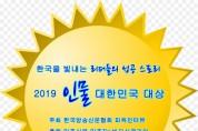 인물 대한민국 대상 로고-1.jpg